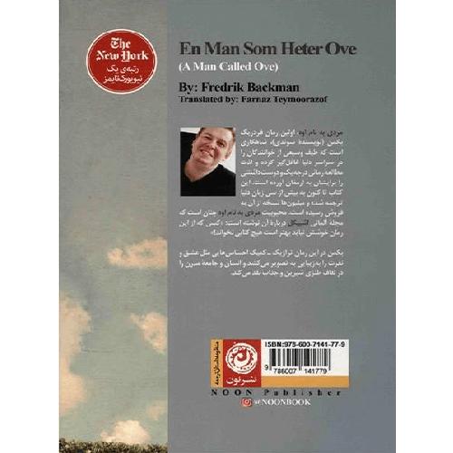 کتاب مردی به نام اوه اثر فردریک بکمن ترنج مارکت