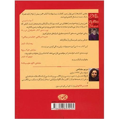 کتاب من پیش از تو اثر جوجو مویز ترنج مارکت