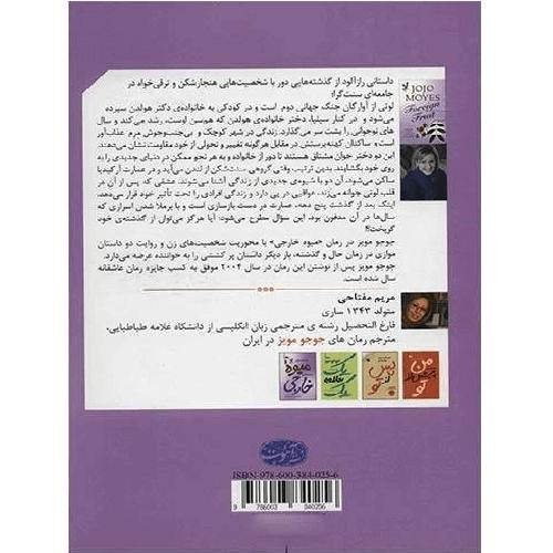 کتاب میوه خارجی اثر جوجو مویز ترنج مارکت