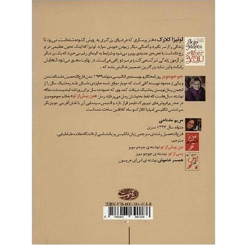 کتاب پس از تو اثر جوجو مویز ترنج مارکت