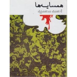 کتاب همسایه ها اثر احمد محمود ترنج مارکت