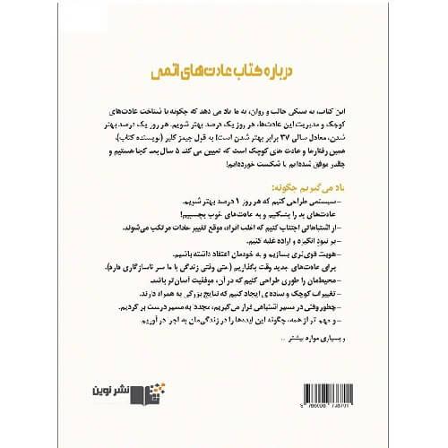 کتاب عادت های اتمی اثر جیمز کلیر ترنج مارکت