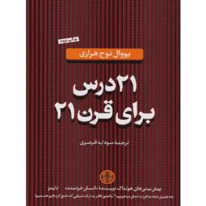 کتاب 21 درس برای قرن 21 اثر یووال نوح هراری ترنج مارکت