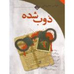 کتاب ذوب شده اثر عباس معروفی ترنج مارکت