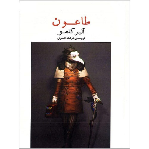 کتاب طاعون اثر آلبر کامو ترنج مارکت