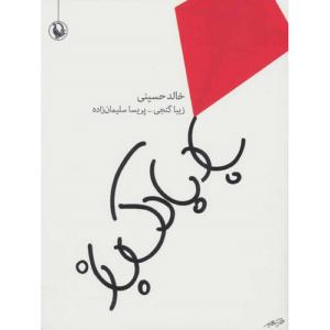 کتاب بادبادک باز اثر خالد حسینی ترنج مارکت
