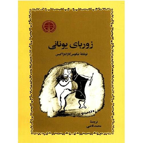 کتاب زوربای یونانی اثر نیکوس کازانتزاکیس ترنج مارکت