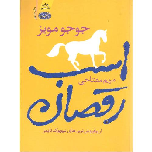 کتاب اسب رقصان اثر جوجو مویز ترنج مارکت