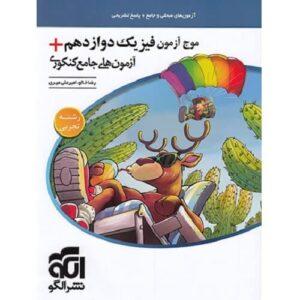 کتاب کمک درسی موج آزمون فیزیک دوازدهم رشته تجربی نشرالگو ترنج مارکت