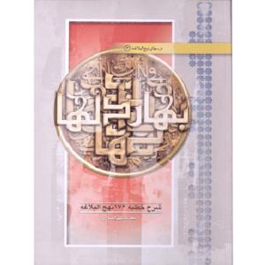 کتاب بهار دل ها اثر محمدعلی انصاری ترنج مارکت