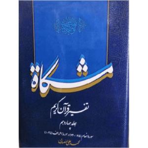 کتاب تفسیر قرآن کریم مشکات جلد چهاردهم ترنج مارکت