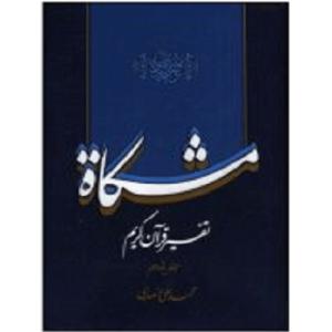 کتاب تفسیر قرآن کریم مشکات جلد پانزدهم ترنج مارکت