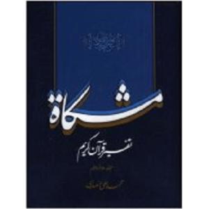 کتاب تفسیر قرآن کریم مشکات جلد هفدهم ترنج مارکت