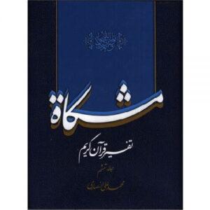 کتاب تفسیر قرآن کریم مشکات جلد ششم ترنج مارکت