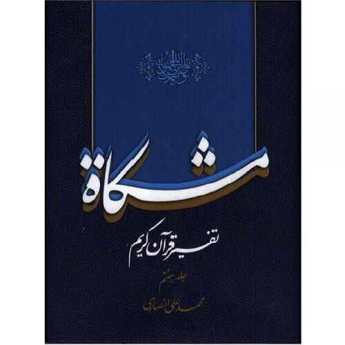 کتاب تفسیر قرآن کریم مشکات جلد هفتم ترنج مارکت