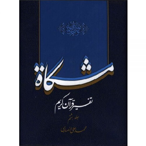 کتاب تفسیر قرآن کریم مشکات جلد هشتم ترنج مارکت