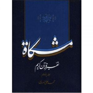 کتاب تفسیر قرآن کریم مشکات جلد یازدهم ترنج مارکت