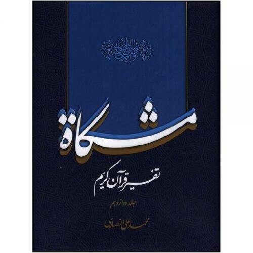 کتاب تفسیر قرآن کریم مشکات جلد دوازدهم ترنج مارکت