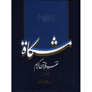 کتاب تفسیر قرآن کریم مشکات جلد اول ترنج مارکت