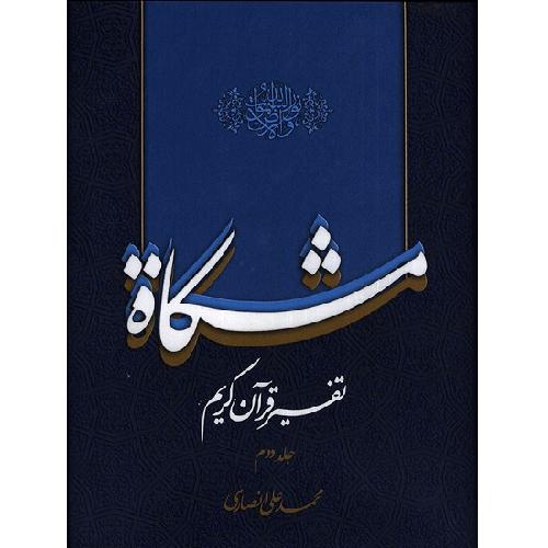کتاب تفسیر قرآن کریم مشکات جلد دوم ترنج مارکت