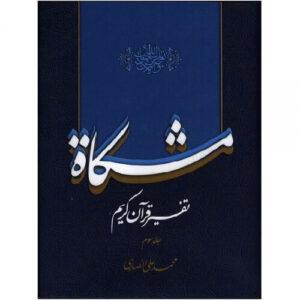 کتاب تفسیر قرآن کریم مشکات جلد سوم ترنج مارکت