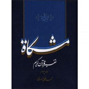 کتاب تفسیر قرآن کریم مشکات جلد چهارم ترنج مارکت