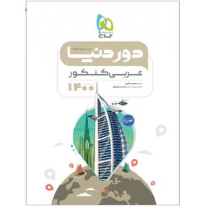 کتاب کمک درسی دور دنیا در نیم ساعت عربی کنکور گاج ترنج مارکت
