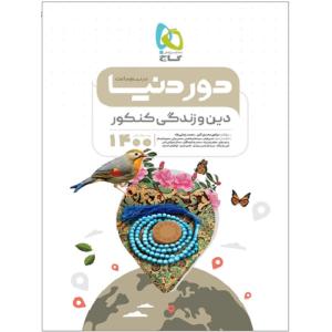 کتاب کمک درسی دور دنیا در نیم ساعت دین و زندگی کنکور گاج ترنج مارکت