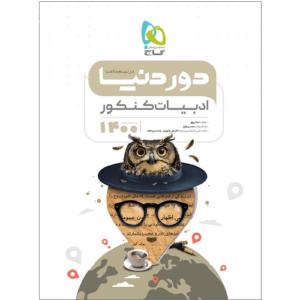کتاب کمک درسی دور دنیا در نیم ساعت ادبیات فارسی کنکور گاج ترنج مارکت