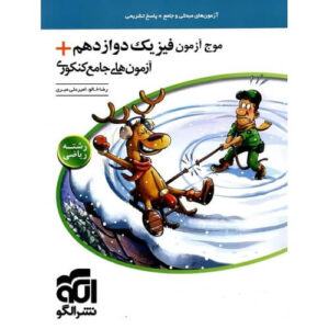 کتاب کمک درسی موج آزمون فیزیک دوازدهم رشته ریاضی نشرالگو ترنج مارکت