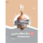 کتاب کمک درسی سیر تا پیاز درک مطلب عربی کنکور گاج ترنج مارکت