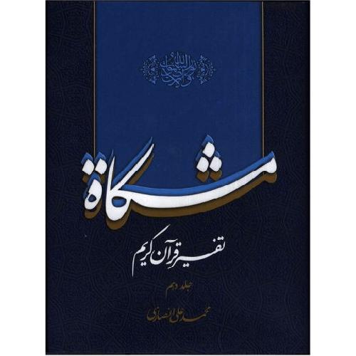 کتاب تفسیر قرآن کریم مشکات جلد دهم ترنج مارکت