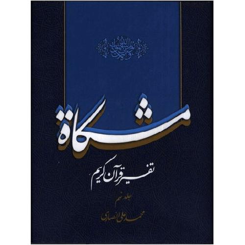 کتاب تفسیر قرآن کریم مشکات جلد نهم ترنج مارکت