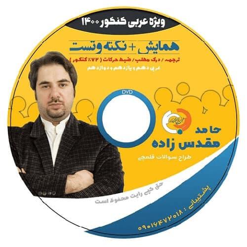 پکیج عربی همایش+نکته و تست کنکور 1400 ترنج مارکت
