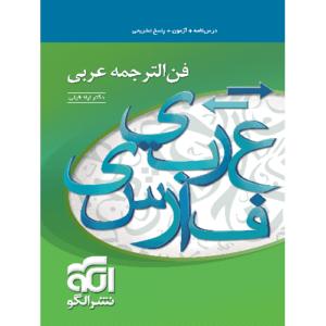 کتاب کمک درسی فن الترجمه عربی کنکور نشرالگو ترنج مارکت