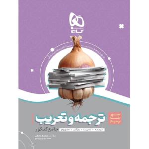کتاب کمک درسی سیر تا پیاز ترجمه و تعریب عربی کنکور گاج ترنج مارکت