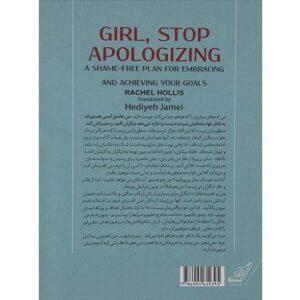 شرمنده نباش دختر