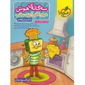 کتاب کمک درسی سه گانه هوش هوش کلامی و درک مطلب ششم به هفتم خیلی سبز ترنج مارکت