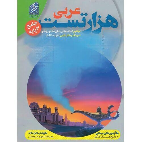 کتاب کمک درسی هزارتست عربی جامع نشر دریافت ترنج مارکت