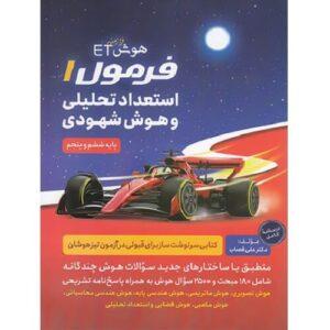 کتاب کمک درسی هوش فرازمینی ET فرمول یک استعداد تحلیلی و هوش شهودی پنجم و ششم گامی تا فرزانگان