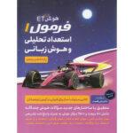 کتاب کمک درسی هوش فرازمینی ET فرمول یک هوش زبانی پنجم و ششم گامی تا فرزانگان