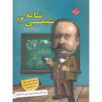 کتاب کمک درسی شیمی نامه دوازدهم مبتکران ترنج مارکت