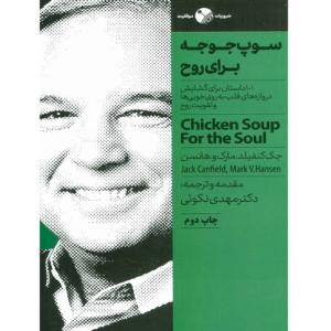 کتاب سوپ جوجه برای روح اثر جک کنفیلد ترنج مارکت