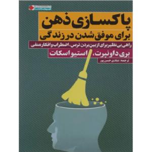 کتاب پاکسازی ذهن برای موفق شدن در زندگی اثر بری داونپرت ترنج مارکت