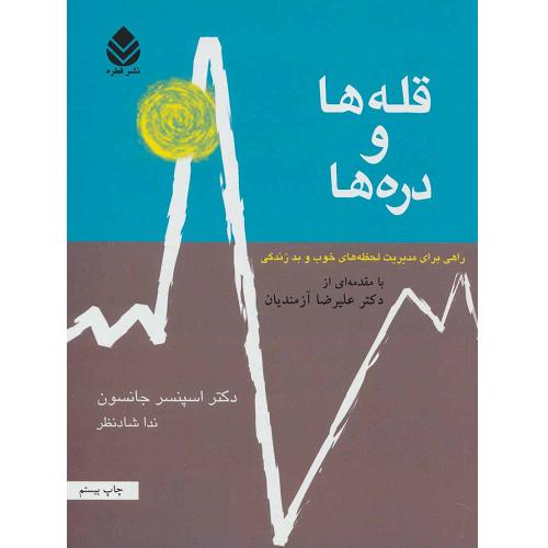 کتاب قله ها و دره ها اثر اسپنسر جانسون ترنج مارکت