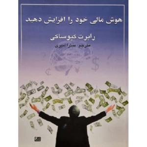 کتاب هوش مالی خود را افزایش دهید اثر رابرت کیوساکی ترنج مارکت