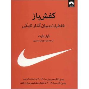 کتاب کفش باز اثر فیل نایت ترنج مارکت