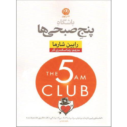 کتاب باشگاه پنج صبحی ها اثر رابین شارما ترنج مارکت