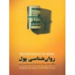 کتاب روان شناسی پول اثر مورگان هاوزل ترنج مارکت