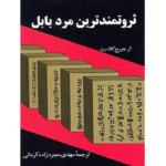 کتاب ثروتمندترین مرد بابل اثر جورج کلاسون ترنج مارکت